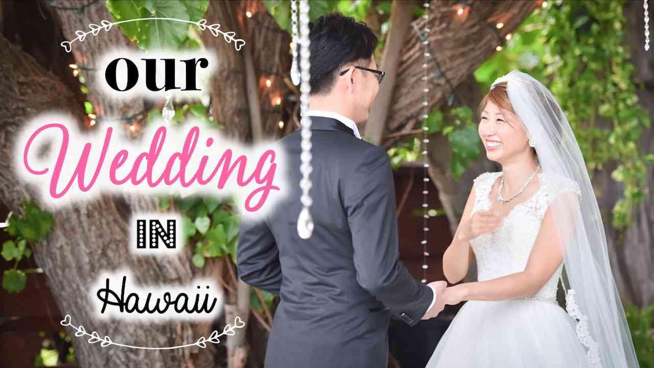 ハワイで結婚式!バイリンガールの海外ウェディング ☆ Our Wedding in Hawaii!〔#395〕 - YouTube
