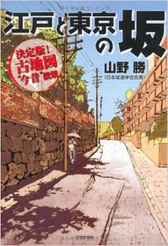 本当は怖い!! 東京都内の不吉な名前の「坂」- 記事詳細|Infoseekニュース