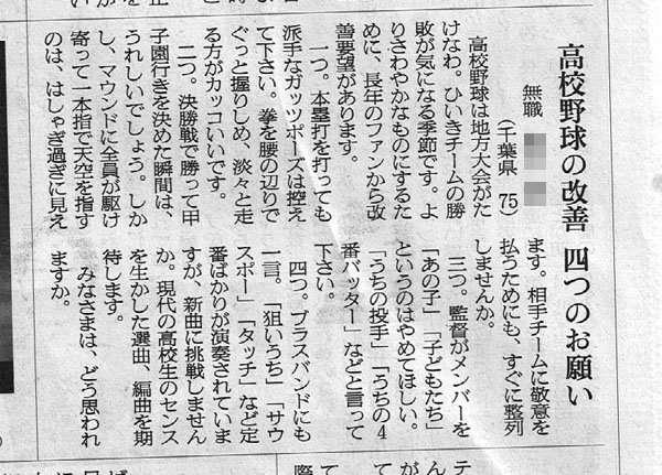 朝日新聞投書「甲子園ブラスバンドは新曲が少なくてつまらない」