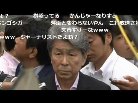 【東京都知事選】鳥越俊太郎 週刊文春の女性問題疑惑についてぶら下がり会見 - YouTube