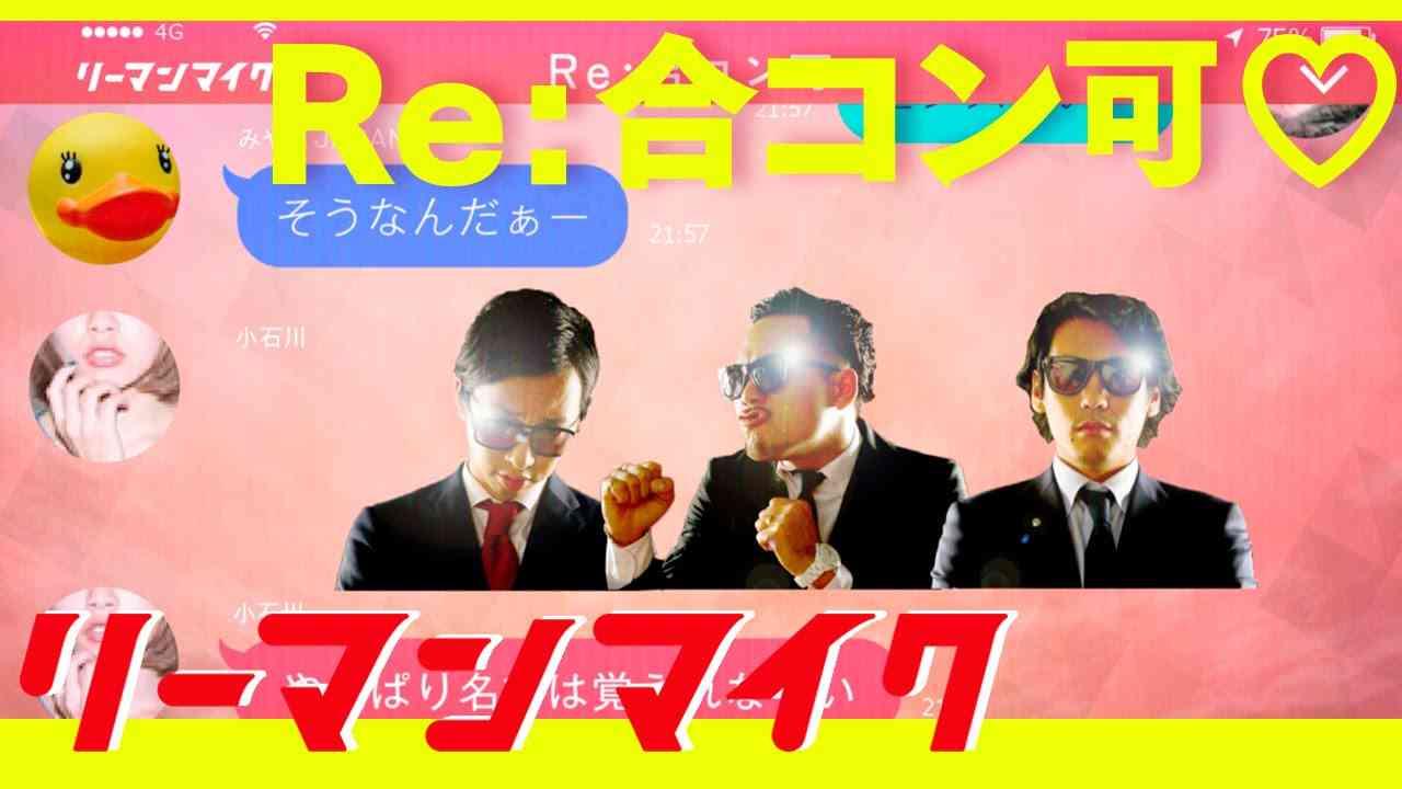 【MV】 リーマンマイク 「Re : 合コン可♡」 - YouTube
