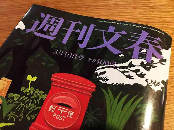 【衝撃】文春と新潮がダブルで鳥越俊太郎記事を掲載 / 新潮は「半ば強制的に全裸にされた」とも報道 | バズプラスニュース Buzz+