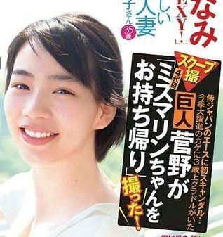「この娘は誰?」巨人・菅野智之、無名タレントとの熱愛にお茶の間が困惑