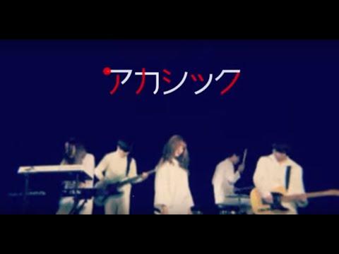 アカシック「8ミリフィルム」 - YouTube