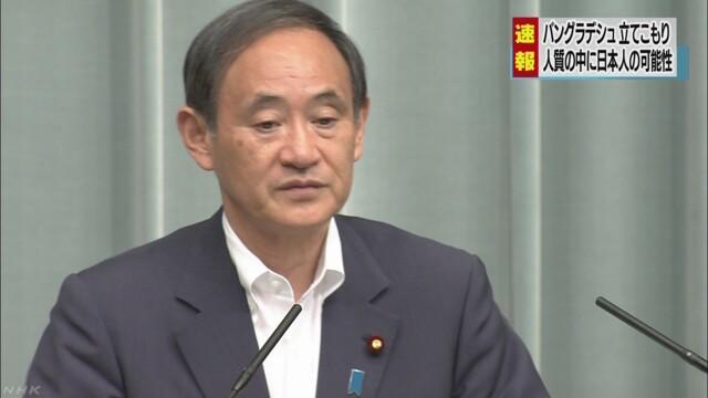 人質に日本人の可能性 バングラデシュの立てこもり | NHKニュース