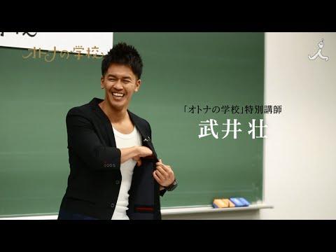 オトナの学校完全版 武井壮【オトナの!】 - YouTube