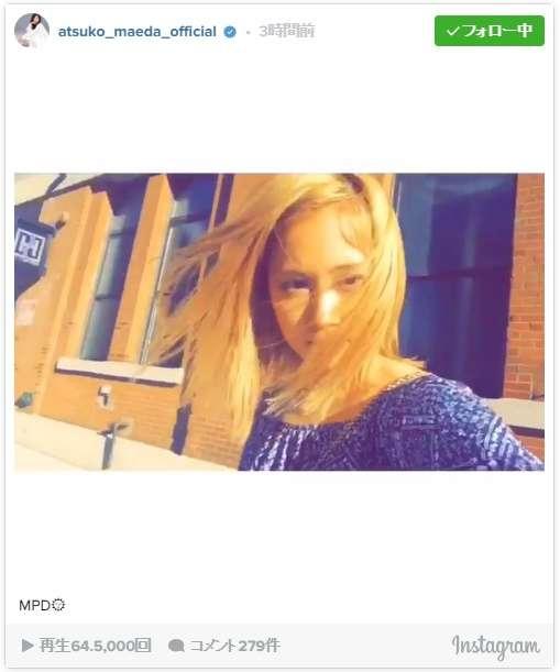 """前田敦子""""ド金髪""""姿の動画公開に絶賛の声「かっこいい」「めっちゃ似合う」 - モデルプレス"""