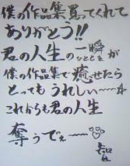 嵐・二宮和也と伊藤綾子アナの熱愛潰す!ジャニーズ幹部「この交際はマイナス」「同性から好かれないタイプ」