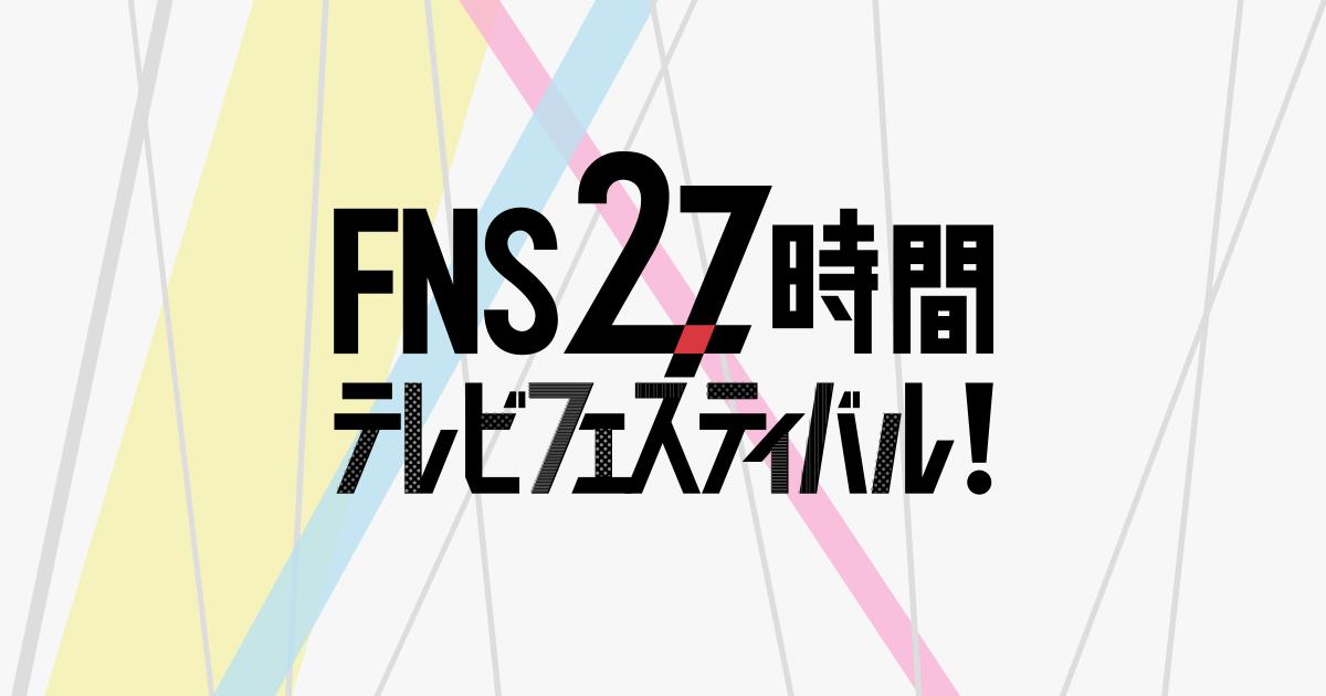 FNS27時間テレビ フェスティバル! - フジテレビ