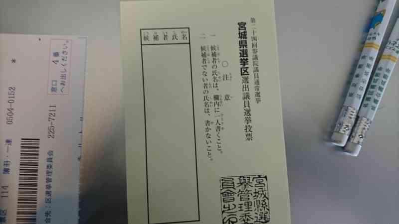 宮城選挙区の開票作業で「大量に筆跡似た票」点検印拒否で5時間超遅れ