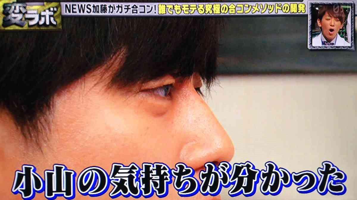 一重まぶたに悩む女性リスナーに、NEWS 加藤シゲアキが男気あふれる回答!
