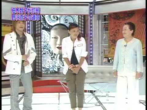 野沢直子 2004/08/24 - YouTube
