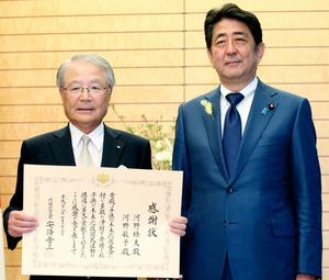 夫婦で4億円寄付、首相が感謝状 子どもの貧困解消基金