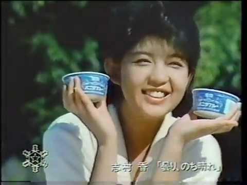 【懐かCM】 雪印 バニラブルー 志村香 ♪曇り、のち晴れ (1985) - YouTube