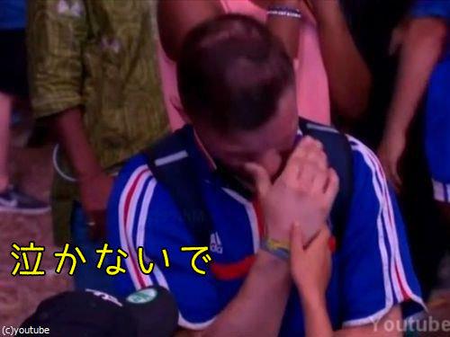 負けて泣き崩れるフランスのサポーターをポルトガルの少年が「元気出して」となぐさめる:らばQ