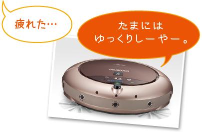 ロボット掃除機のススメ