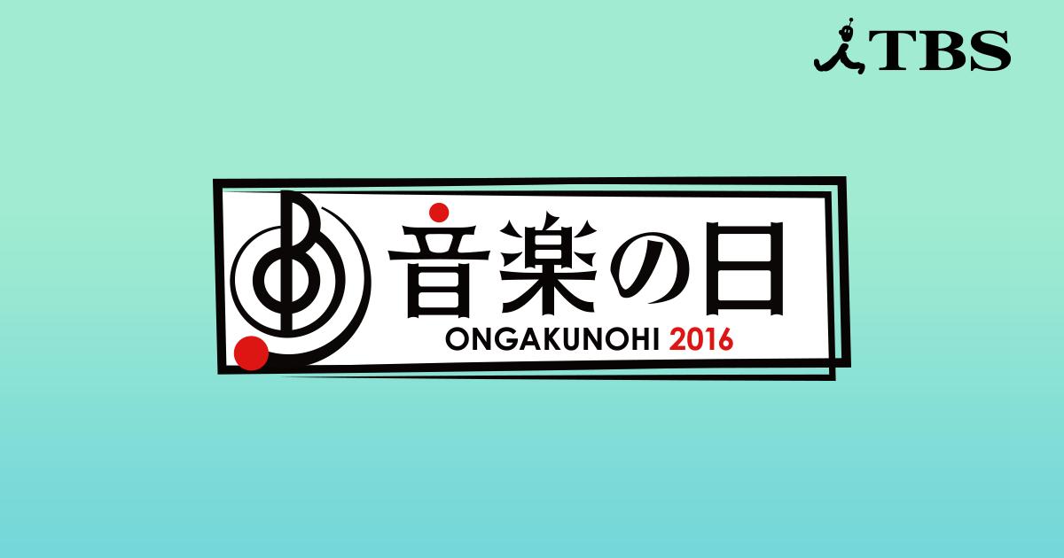 【実況・感想】音楽の日2016