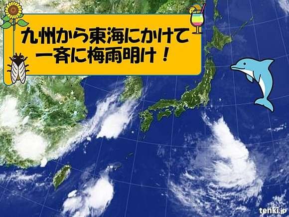 九州から東海 一斉に梅雨明け