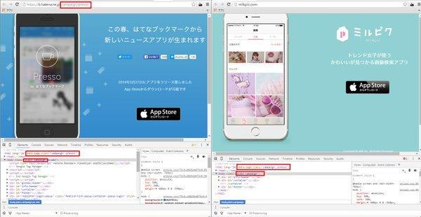 女子高生起業家・椎木里佳(株式会社AMF)が他社HPのソースコードを丸パクリして非難轟々