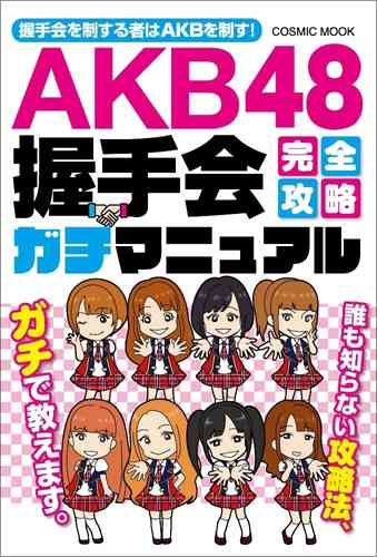 AKB48握手会「史上稀に見るガラガラ状態」で露呈した世代交代の壁 - BIGLOBEニュース