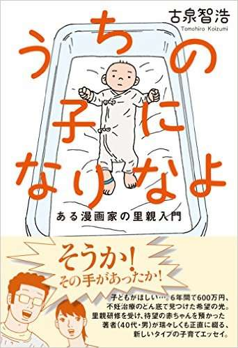 不妊治療で600万円がムダに…養子でなく「里子」を迎えた40代の選択   女子SPA!