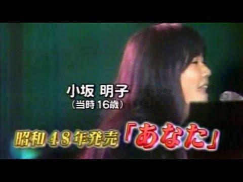 小坂明子の『あなた』(1973)は生まれて初めて作った曲だった - YouTube