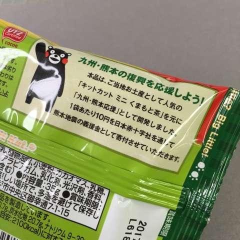 キットカット、「くまもと茶」を発売 1袋につき10円が熊本地震の支援に