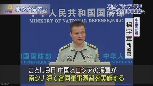 中国 9月に南シナ海でロシアと合同軍事演習 | NHKニュース