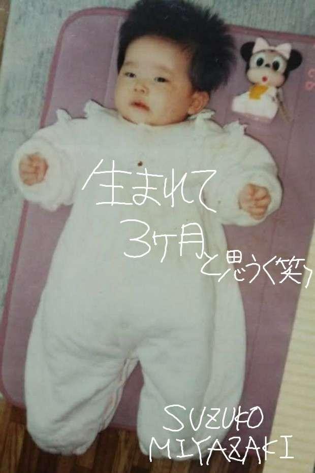 szkmiyazakiのブログ「#宮崎鈴子の生い立ち(1989.12.27~2016年5月)」 - WEAR