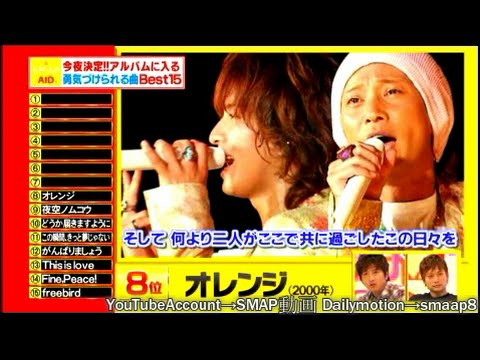 『勇気づけられる曲BEST15~SMAP AID~』復興支援 義援金 - YouTube