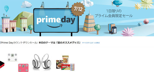 Amazon、1日限定でプライム会員向けのタイムセール 6000以上の商品が対象 (ITmedia LifeStyle) - Yahoo!ニュース