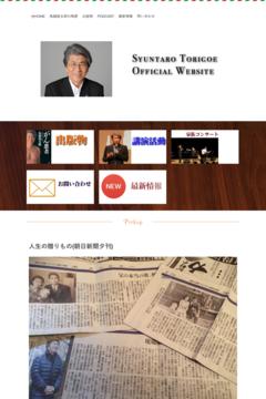 鳥越俊太郎オフィシャルサイト 日記 病気自慢をしてもねえ?!