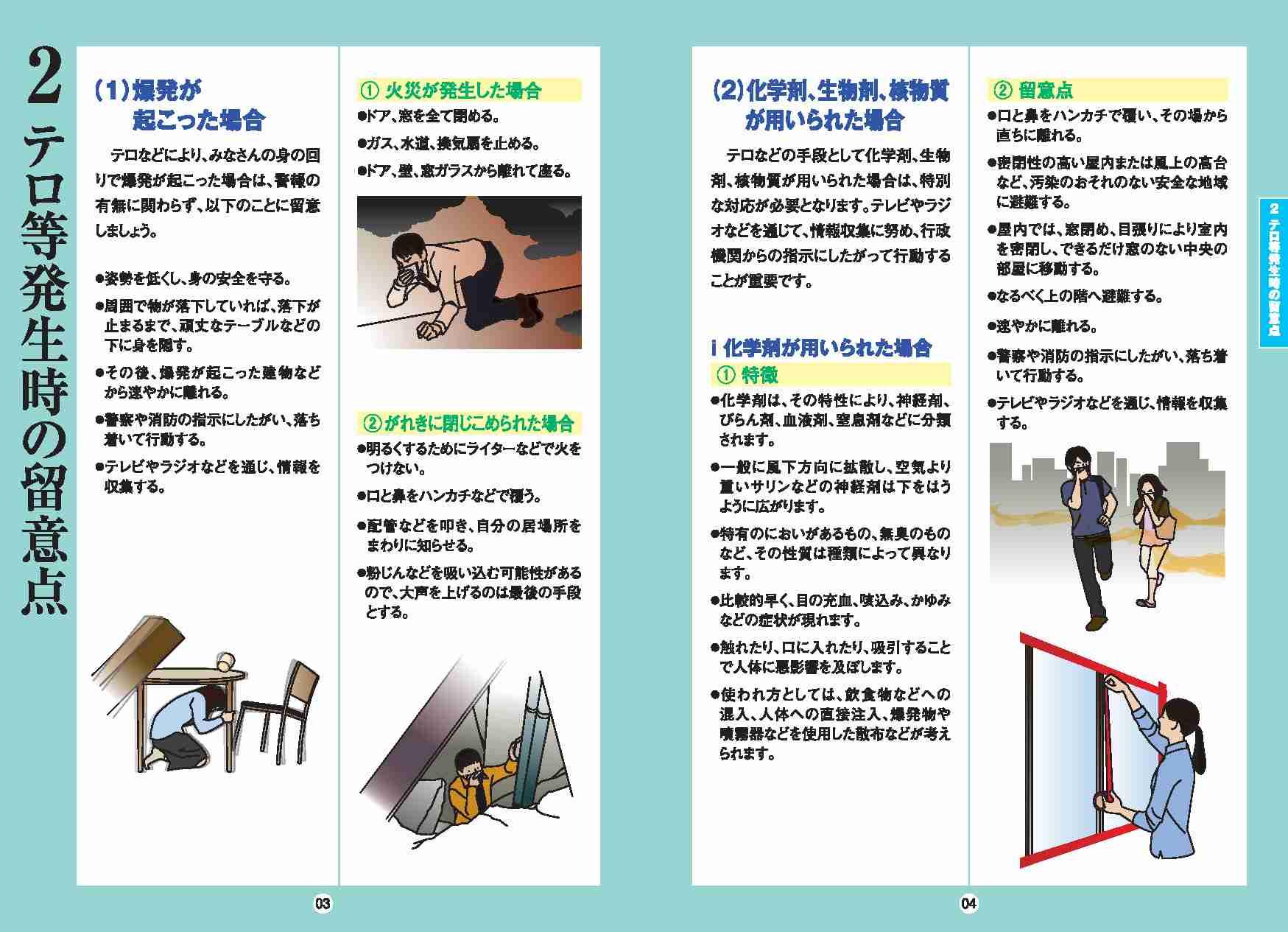 もし、東京でテロが起きたらどうするか。テロから身を守る方法とは。 – 今日のネタ、大丈夫?