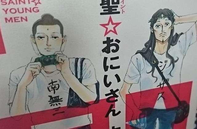 神谷浩史さんと漫画家の中村光さんが結婚し子供がいた!?「おそ松さん」チョロ松の声優の結婚を週刊誌FLASHが報じる | 林檎舎ニュース