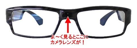 眼鏡型カメラで…男湯を盗撮容疑で48歳男逮捕