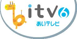 よるマチ!|あいテレビは6チャンネル