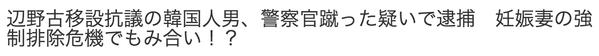 【韓国人工作員】沖縄キャンプシュワブ前で抗議行動をしていた韓国籍・キム・ドンウォン容疑者(29)を現行犯逮捕 妊娠中の妻排除に対し、警察官を蹴る / 正義の見方