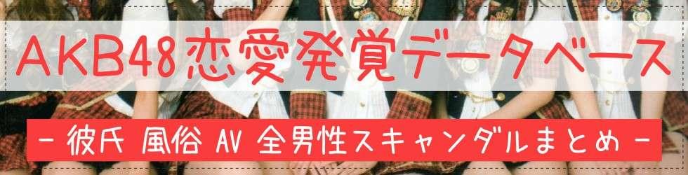大島優子 × 飯田義之(ナンパ師)の交際発覚   AKB48恋愛発覚データベース  − 彼氏 風俗 AV 全男性スキャンダルまとめ –