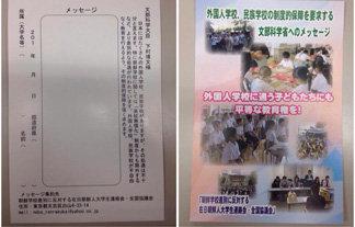 【やばい・・・】立命館大学講師が出席カードと一緒に『朝鮮学校無償化嘆願書』を書かせたとして騒動に : はちま起稿