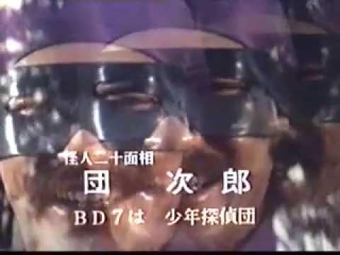 少年探偵団 BD7 OP - YouTube