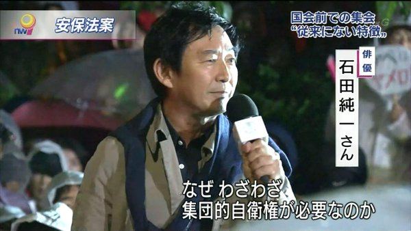 可能性は50%以上!石田純一が都知事選候補に浮上