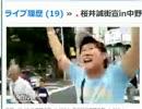 【都知事選】神回!桜井誠が選挙妨害者を追い払い聴衆から拍手喝采! - niconico