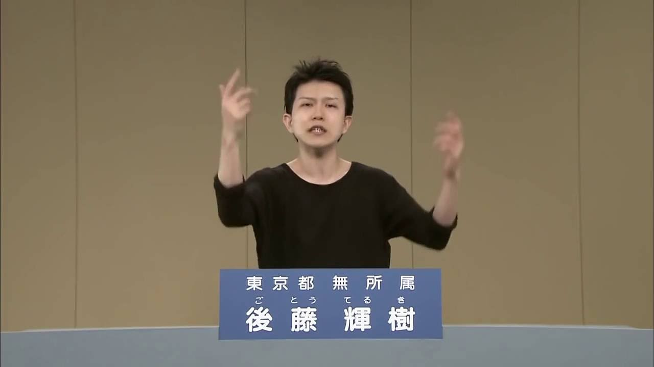 後藤輝樹候補の政見放送が放送事故級にヤバイ件(民放版) - YouTube