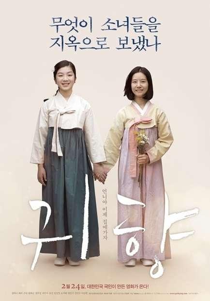 慰安婦題材の韓国映画『鬼郷』、東京で初上映…「反日が目的ではない」 (中央日報日本語版) - Yahoo!ニュース
