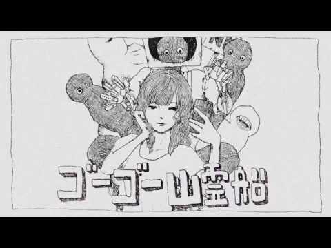 米津玄師 MV『ゴーゴー幽霊船』 - YouTube