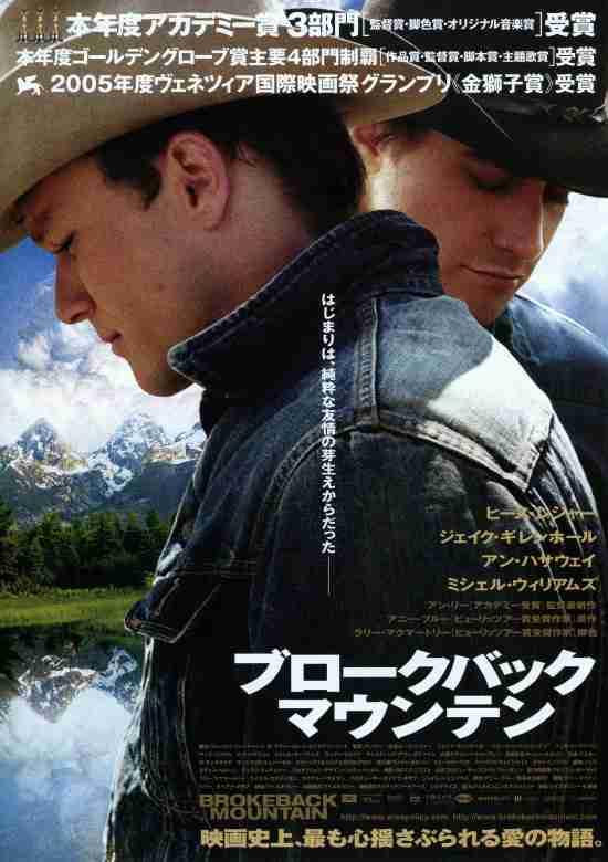 ブロークバック・マウンテン - 作品 - Yahoo!映画