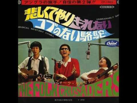 ザ・フォーク・クルセダーズ/悲しくてやりきれないUNBEARABLY SAD (1968年) - YouTube