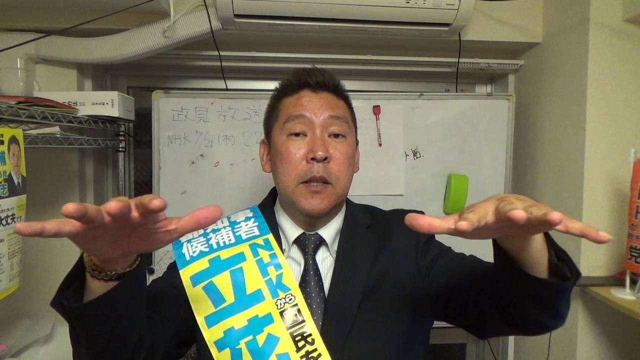 クイズの答え NHK政見放送前の感想と民放出演拒否について - YouTube