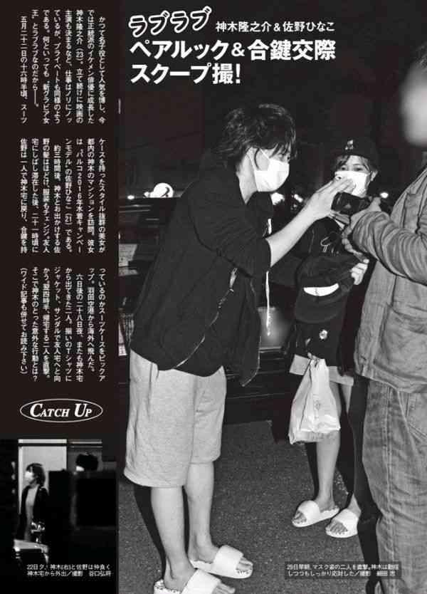 佐野ひなこ「神木隆之介とは友達」宣言も「肉体のほうのフレンドか!」と逆効果