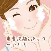重曹洗顔・パックやり方・肌のくすみ解消スペシャルケア - ガールズSlism